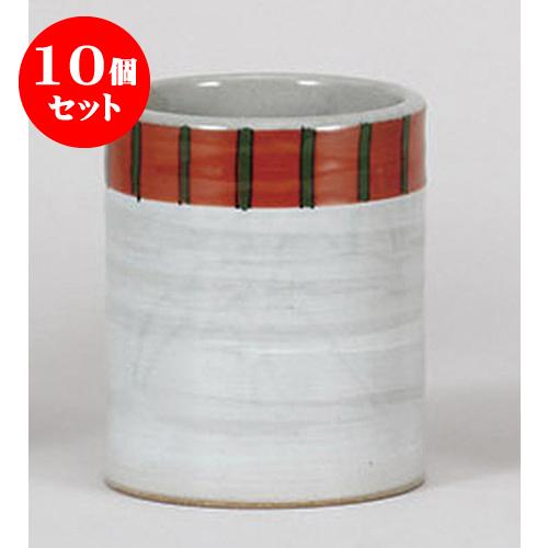 10個セット 卓上小物 もえぎ箸立(大) [10.2 x 12.3cm] 土物 料亭 旅館 和食器 飲食店 業務用