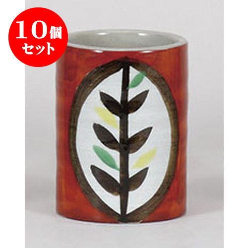 10個セット 卓上小物 赤木ノ葉はし立 [8 x 10.7cm] 土物 料亭 旅館 和食器 飲食店 業務用