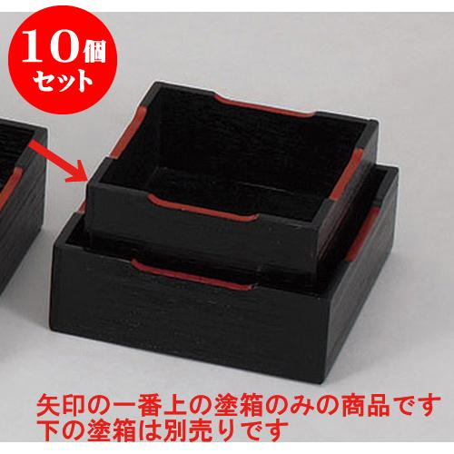 10個セット 灰皿 塗箱 [内寸11.5 x 11.5 x 5cm] 料亭 旅館 和食器 飲食店 業務用