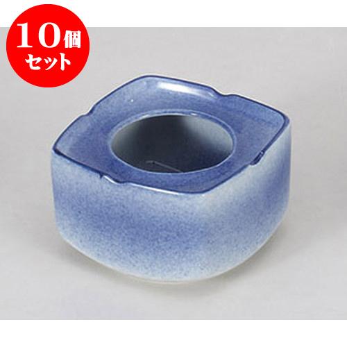 10個セット 灰皿 吹墨角灰皿(小) [11.3 x 11.3 x 6.5cm] 料亭 旅館 和食器 飲食店 業務用