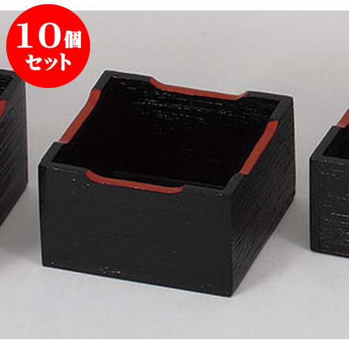 10個セット 灰皿 塗箱 [内寸9.5 x 9.5 x 6cm] 料亭 旅館 和食器 飲食店 業務用