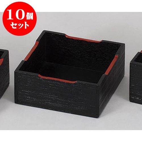 10個セット 灰皿 塗箱 [内寸12.5 x 12.5 x 5.5cm] 料亭 旅館 和食器 飲食店 業務用