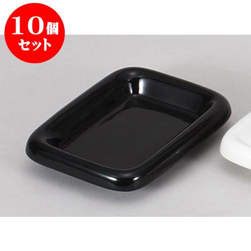 10個セット 灰皿 黒角灰皿 [16 x 12 x 3cm] 料亭 旅館 和食器 飲食店 業務用