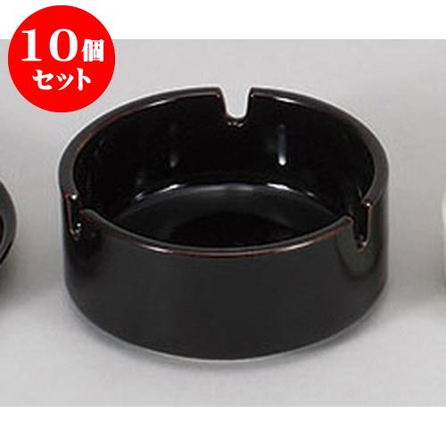 10個セット 灰皿 天目切立3.0灰皿 [10.5 x 4.5cm] 料亭 旅館 和食器 飲食店 業務用