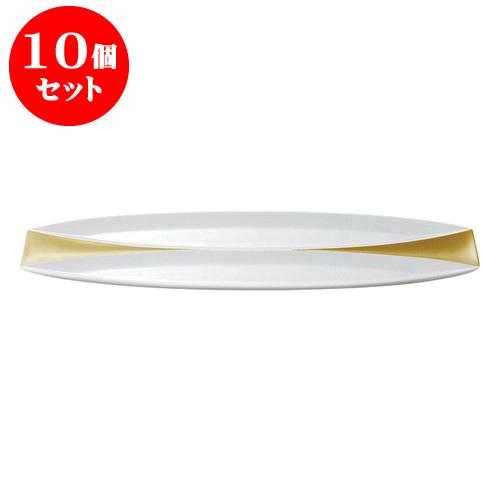 10個セット デリカウェア ゴールドマイカツインリーフプレート [45.6 x 14.8 x 1.2cm] 料亭 旅館 和食器 飲食店 業務用