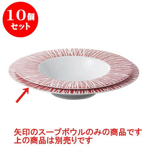 10個セット デリカウェア ルミネール26.5cmディープスープボール レッド [26.5 x 5cm] 料亭 旅館 和食器 飲食店 業務用