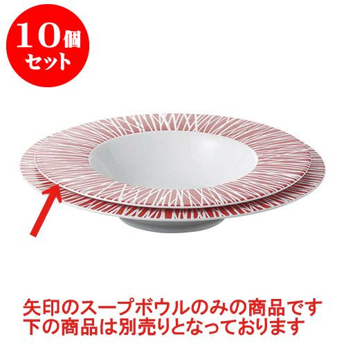 10個セット デリカウェア ルミネール24cmディープスープボール レッド [24 x 4.5cm] 料亭 旅館 和食器 飲食店 業務用