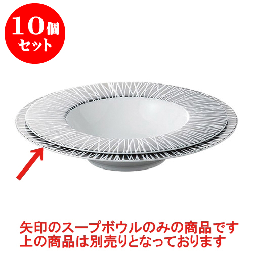 10個セット デリカウェア ルミネール26.5cmディープスープボール ブラック [26.5 x 5cm] 料亭 旅館 和食器 飲食店 業務用