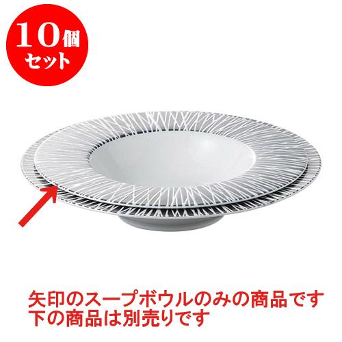 10個セット デリカウェア ルミネール24cmディープスープボール ブラック [24 x 4.5cm] 料亭 旅館 和食器 飲食店 業務用