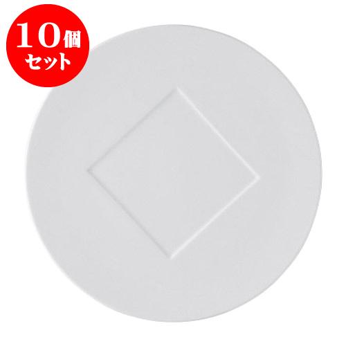 10個セット デリカウェア ジャーディン27cmワイドプレート [27.7 x 2.1cm] 料亭 旅館 和食器 飲食店 業務用