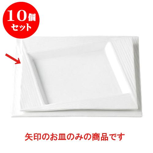 10個セット デリカウェア 白角皿19cm [19 x 19 x 2cm] 料亭 旅館 和食器 飲食店 業務用