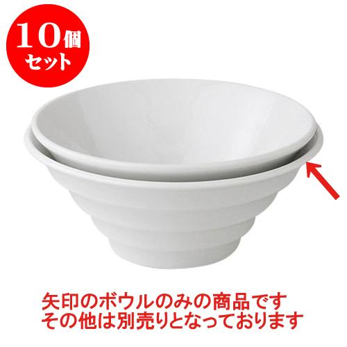 10個セット デリカウェア リネアボール21cm [21.6 x 8.9cm] 料亭 旅館 和食器 飲食店 業務用