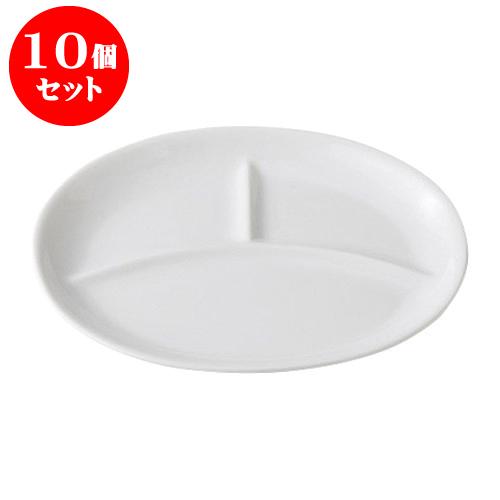 10個セット デリカウェア 楕円ランチプレートM [24 x 20 x 2.5cm] 輸入品 料亭 旅館 和食器 飲食店 業務用