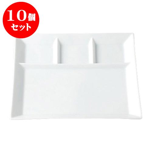10個セット デリカウェア 仕切り(白)25cmプレート [25 x 24.5 x 2cm] 料亭 旅館 和食器 飲食店 業務用