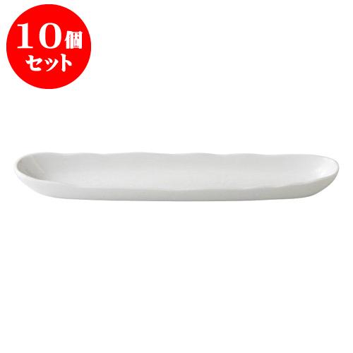 10個セット デリカウェア エンボス細長鉢L [36.6 x 8 x 3.3cm] 輸入品 料亭 旅館 和食器 飲食店 業務用