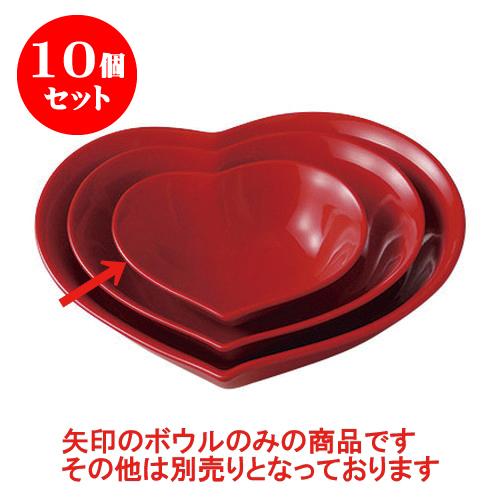 10個セット デリカウェア アシンメトリックハートボール小(レッド) [13 x 12 x 4cm] 料亭 旅館 和食器 飲食店 業務用