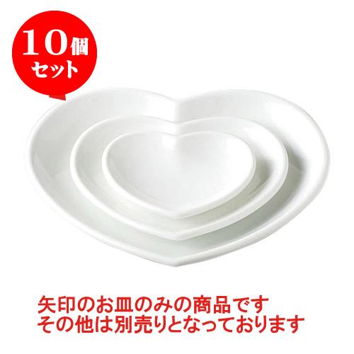 10個セット デリカウェア 白磁ハート型大皿 [22.5 x 18.5 x 3cm] 料亭 旅館 和食器 飲食店 業務用