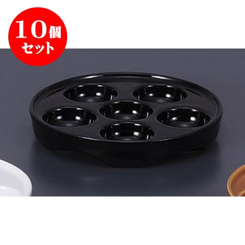 10個セット 洋陶単品 黒エスカルゴ E.O [16 x 2.7cm] 料亭 旅館 和食器 飲食店 業務用