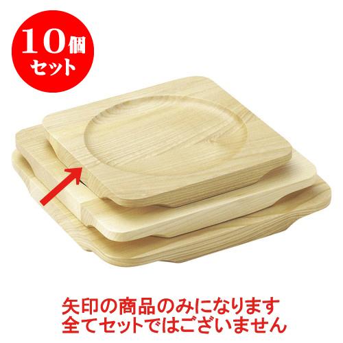 10個セット 洋陶単品 栓受台(I) [25 x 25 x 1.5cm(内寸22cm)] 料亭 旅館 和食器 飲食店 業務用