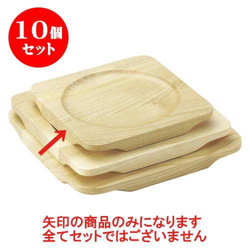 10個セット 洋陶単品 栓受台(H) [23.5 x 23.5 x 1.5cm(内寸20.5cm)] 料亭 旅館 和食器 飲食店 業務用
