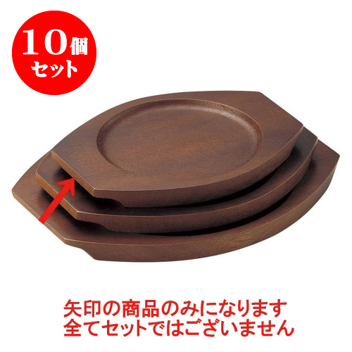 10個セット 洋陶単品 木受台(K) [16.5 x 12.5 x 1.5cm(内寸10cm)] 料亭 旅館 和食器 飲食店 業務用