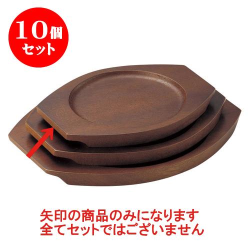 10個セット 洋陶単品 木受台(L) [17.5 x 13.8 x 1.5cm(内寸11.5cm)] 料亭 旅館 和食器 飲食店 業務用