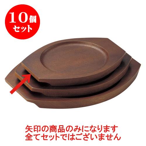 10個セット 洋陶単品 木受台(P) [23.5 x 19.5 x 1.5cm(内寸17.5cm)] 料亭 旅館 和食器 飲食店 業務用