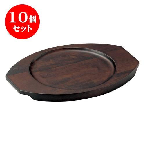 10個セット 洋陶単品 木台受板(丸型大) (ソ) [23 x 17cm(内寸15cm)] 輸入品 料亭 旅館 和食器 飲食店 業務用