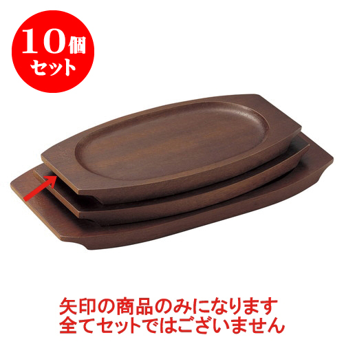 10個セット 洋陶単品 (木)受台NO.1 [21 x 13 x 1.5cm(内寸13 x 8cm)] 料亭 旅館 和食器 飲食店 業務用