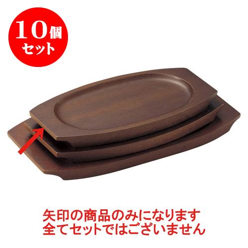10個セット 洋陶単品 (木)円型受台(Z) [25 x 15.5 x 1.5cm(内寸19 x 14cm)] 料亭 旅館 和食器 飲食店 業務用