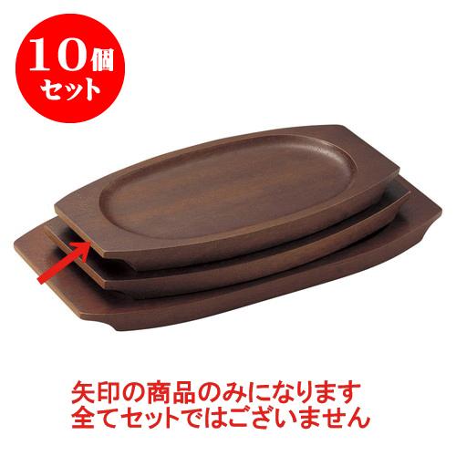 10個セット 洋陶単品 (木)受台 (ヤ) [22 x 16cm(内寸17.5 x 14cm)] 料亭 旅館 和食器 飲食店 業務用