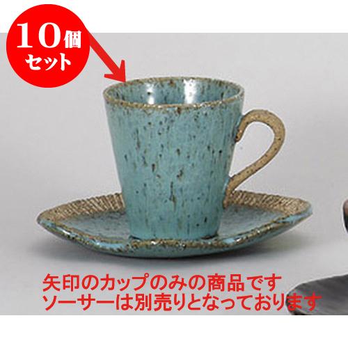 10個セット 碗皿 ブルー茶彫碗 [7.5 x 11 x 8cm 150cc] | コーヒー カップ ティー 紅茶 喫茶 人気 おすすめ 食器 洋食器 業務用 飲食店 カフェ うつわ 器 おしゃれ かわいい ギフト プレゼント 引き出物 誕生日 贈答品