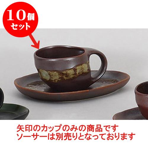 10個セット 食器 碗皿 金結晶玉子型コーヒー碗 [11 業務用 x 7.3 x おすすめ 5.2cm 150cc] | コーヒー カップ ティー 紅茶 喫茶 人気 おすすめ 食器 洋食器 業務用 飲食店 カフェ うつわ 器 おしゃれ かわいい ギフト プレゼント 引き出物 誕生日 贈答品, Mof Mofu ONLINE STORE:54eb9efb --- sunward.msk.ru