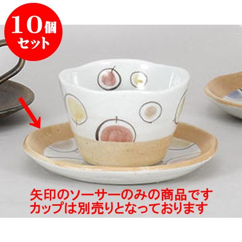 10個セット 碗皿 風船ピンクソーサー [15 x 2.3cm] | コーヒー カップ ティー 紅茶 喫茶 人気 おすすめ 食器 洋食器 業務用 飲食店 カフェ うつわ 器 おしゃれ かわいい ギフト プレゼント 引き出物 誕生日 贈答品