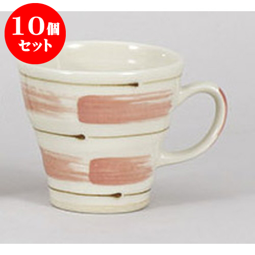 10個セット マグカップ 横ハケ(ピンク)マグ [12.8 x 9.2 x 8.7cm 250cc]