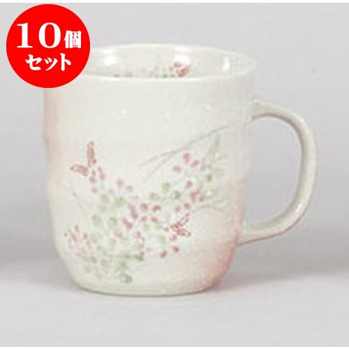10個セット マグカップ 萩ピンクマグ(大) [8.5 x 12 x 9.5cm 300cc]