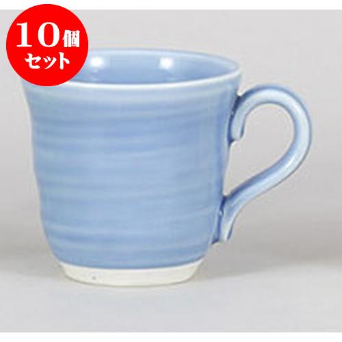 10個セット マグカップ パステルブルーマグ [12.4 x 9.4 x 8.8cm 320cc]