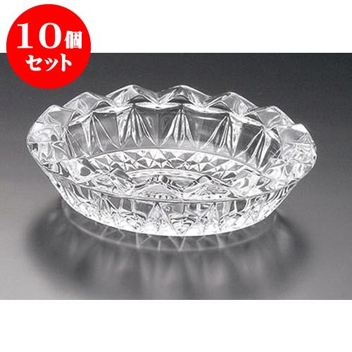 10個セット ガラス P05516グローリー灰皿 [21 x 21 x 5.5cm] 料亭 旅館 和食器 飲食店 業務用