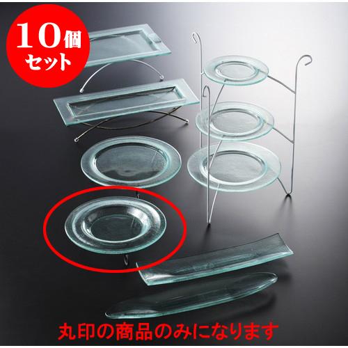 10個セット ガラス 盛皿・丸型小(ガラス・ワイヤー台付) [30 x 9.5cm] 料亭 旅館 和食器 飲食店 業務用