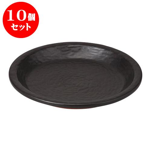 10個セット 陶板 (黒)パンプレート [28.2 x 4cm] 土物 直火 料亭 旅館 和食器 飲食店 業務用