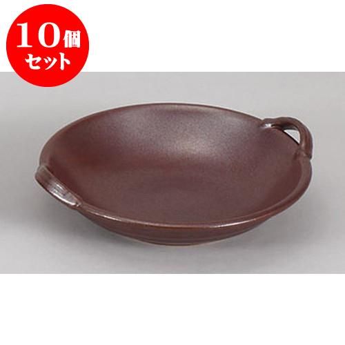 10個セット 陶板 鉄砂パスタ陶板 [25 x 23 x 4.7cm] 土物 直火 料亭 旅館 和食器 飲食店 業務用