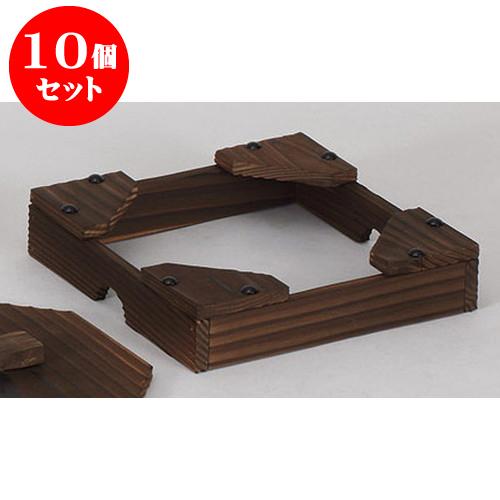 10個セット 柳川鍋 釜台(大) [22 x 22 x 5.3cm] 料亭 旅館 和食器 飲食店 業務用