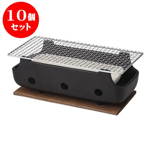10個セット コンロ 黒 串焼コンロ(大)金網・板付 [32 x 14 x 11.5cm] 直火 料亭 旅館 和食器 飲食店 業務用