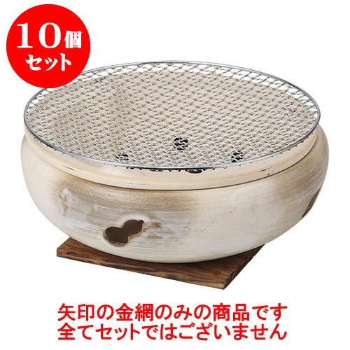 10個セット コンロ 10号水コンロ用金網 [29cm] 料亭 旅館 和食器 飲食店 業務用