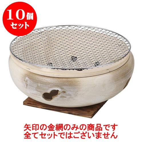 10個セット コンロ 7号水コンロ用金網 [19cm] 料亭 旅館 和食器 飲食店 業務用