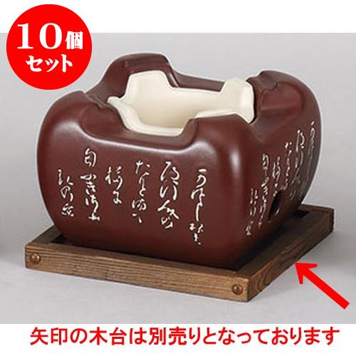 10個セット コンロ 風雅コンロ茶(大) [14 x 14 x 9.5cm] 料亭 旅館 和食器 飲食店 業務用