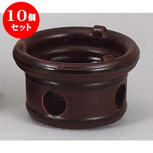 10個セット コンロ 七輪風コンロ(茶) [14.3 x 9cm] 料亭 旅館 和食器 飲食店 業務用