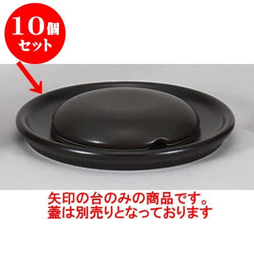 10個セット コンロ 石焼台(黒) [16.8 x 2cm] 料亭 旅館 和食器 飲食店 業務用