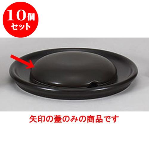10個セット コンロ 石焼蓋(黒) [11 x 1.8cm] 料亭 旅館 和食器 飲食店 業務用