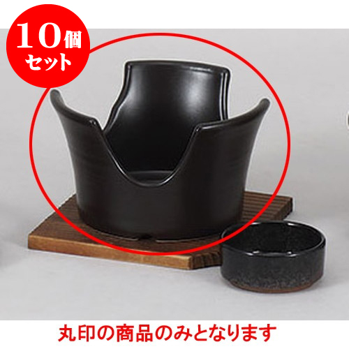10個セット コンロ コンロ(黒) [13.5 x 8cm] 直火 料亭 旅館 和食器 飲食店 業務用